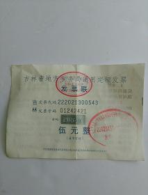 吉林省地方税务局通用定额发票发票联,五元整。
