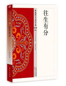 中国佛学经典宝藏.50:往生有分