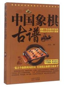 正版sh-9787204139323-中国象棋古谱