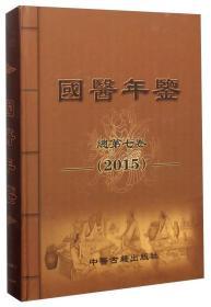 国医年鉴(2015 总第七卷)