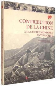 伟大贡献 中国与世界反法西斯战争(法文版)