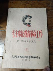 毛主席论教育革命工作