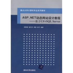 ASP.NET动态网站设计教程——基础C# SQL Server 李春葆