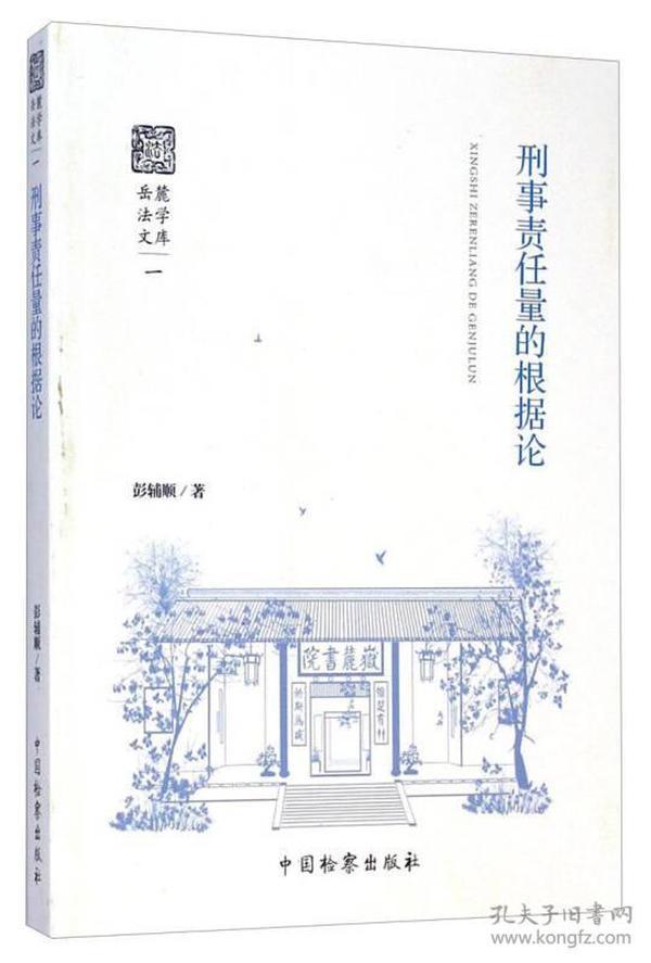 岳麓法学文库:刑事责任量的根据论