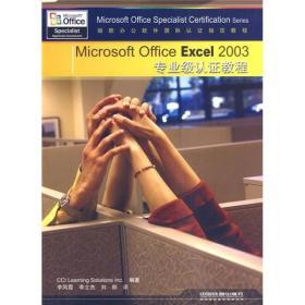 Microsoft Office Excel 2003专业级认证教程