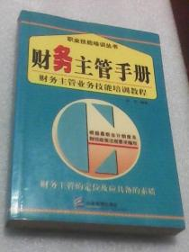 财务主管手册:财务主管业务技能培训教程  职业技能培训丛书