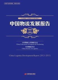 中国物流发展报告:2012-2013