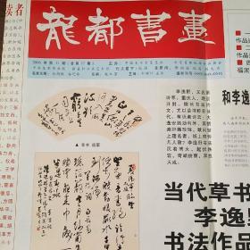老报纸【龙都书画】2006年第11期