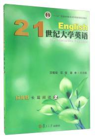 21世纪大学英语应用型长篇阅读