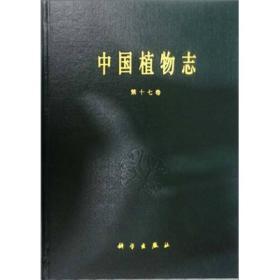 中国植物志 第十七卷
