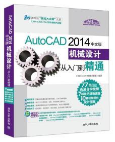 AutoCAD2014中文版机械设计从入门到精通autocad完全自学教程书cad201