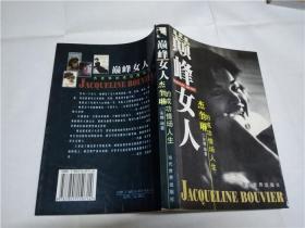 巅峰女人-杰奎琳的成功情场人生