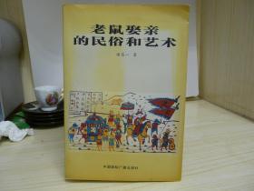 老鼠娶亲的民俗和艺术【2007年1版1印】 作者谢昌一 签赠钤印本