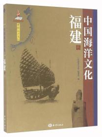 中国海洋文化 福建卷