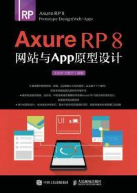 Axure RP 8 网站与APP原型设计