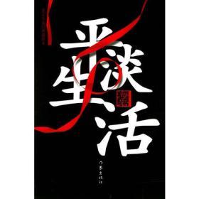 平淡生活 海岩小说经典插图本 海岩 作家出版社 9787506331296