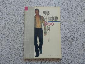 服装设计与制作系列丛书 :男装设计与制作800例