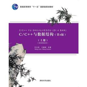 C/C++与数据结构(第4版)(上册)