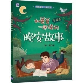 和爸爸一起读的晚安故事(幸福卷)