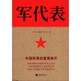 军代表 万利 重庆大学出版社 9787562466352