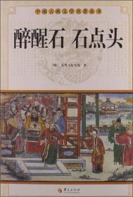 中国古典文学名著丛书:醉醒石 石点头