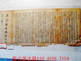 带古代导师批阅的,清代诗人王珊.科举考文献-文武之政   #4219