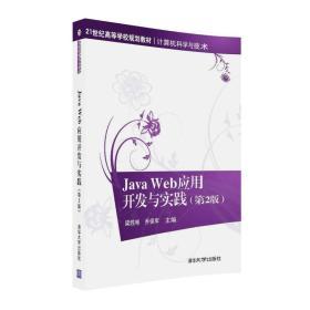 Java Web应用开发与实践(第2版)