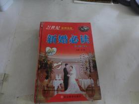 新婚必读:权威珍藏本