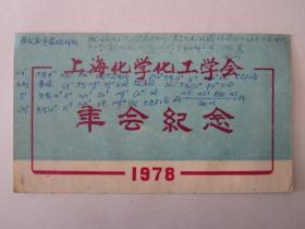 1978年上海化学化工学会年会纪念卡片