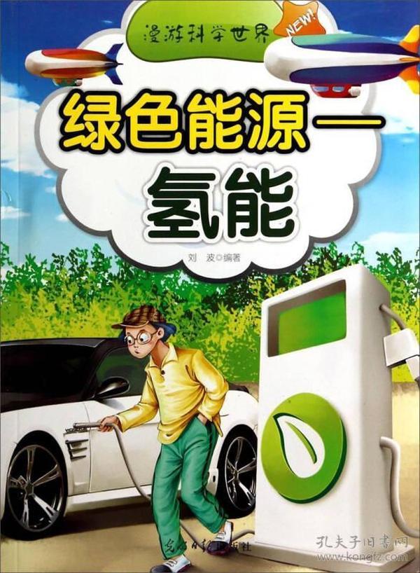 绿色能源——氢能