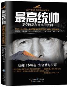 二手正版最高统帅-麦克阿瑟在日本的胜利西摩.小莫里斯重庆出版社