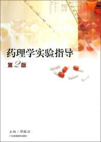 药理学实验指导(第2版)
