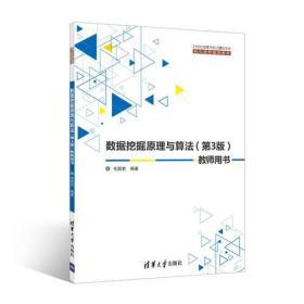 数据挖掘原理与算法(第3版)教师用书