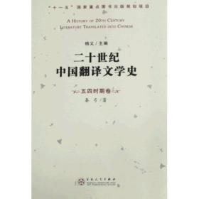 【正版】二十世纪中国翻译文学史:五四时期卷 秦弓著