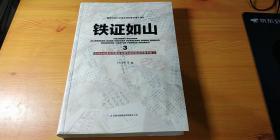 铁证如山3:吉林省档案馆馆藏日本侵华邮政检阅月报专辑②