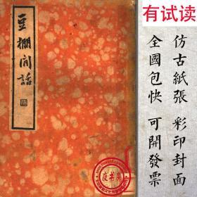 【复印件】豆棚闲话-1935年版-
