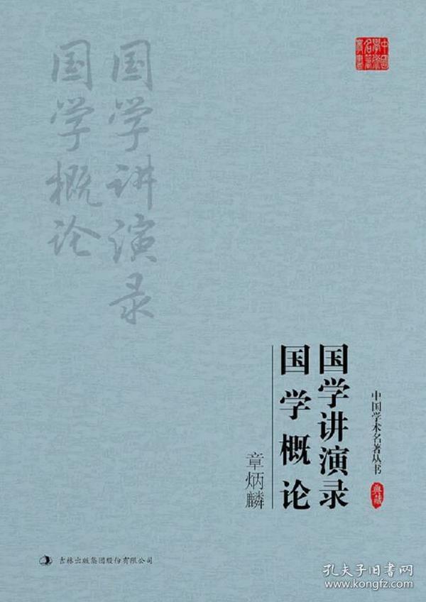 章炳麟 国学讲演·国学概论