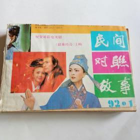 民间对联故事 1992年1-6期合订本