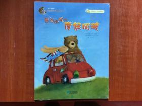 熊美小姐的度假风波、兔叔叔的旋风式到访(绘本双响炮长耳先生和熊美小姐)全2册全新未拆封。