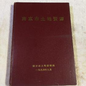 南京市土地资源