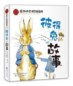 国际大奖精选图画书:彼得兔的故事