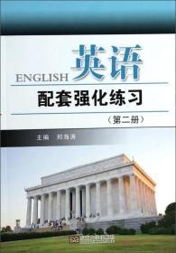 英语配套强化练习:第二册