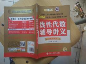 2014 线性代数辅导讲义 全新升级版 ====== 李永乐 王式安 考研数学系列