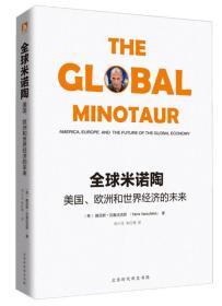 全球米诺陶 : 美国、欧洲和世界经济的未来