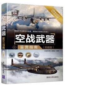 空战武器鉴赏指南(珍藏版)/世界武器鉴赏系列