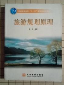 旅游规划原理 陆林