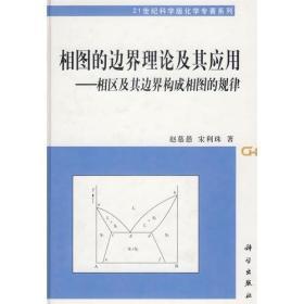 送书签lt-9787030120113-相图的边界理论及其应用(相区及其边界构成相图的规律)