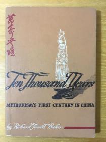 1947年/Ten Thousand Years: The Story of the Methodisms First Century in China《万寿无疆:卫理公会中国传教记事》