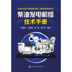 柴油发电机组技术手册