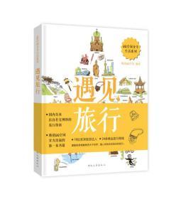 QQ空间分享生活系列:遇见旅行